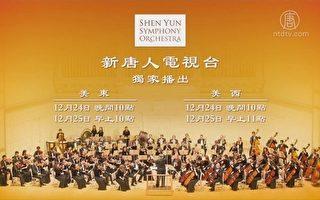 【新唐人網路轉播】神韻交響樂團音樂會