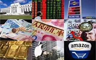 盘点2015年全球十大财经新闻