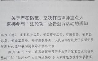 黑龙江610密令曝光 多地绑架诉江相关人士