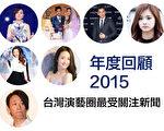 回顾2015年,台湾演艺圈最受关注新闻。(大纪元制图)