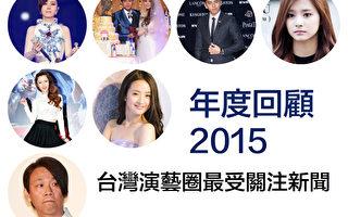 年度回顾2015 台湾演艺圈最受关注新闻