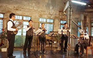 「葉樹涵銅管五重奏」臺紅茶業文化館演出