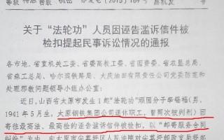 黑龍江「610」密令曝光 懼告江進入司法程序