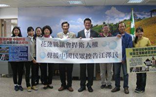 台湾花县议会通过提案  声援中国民众诉江