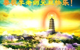 大陸民眾向法輪功創始人李洪志大師恭賀新年
