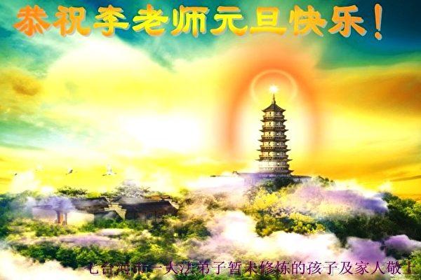 大陆民众向法轮功创始人李洪志大师恭贺新年