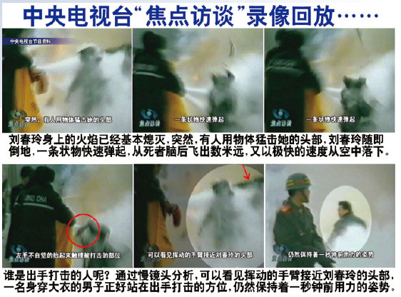 央視天安門自焚鏡頭的慢動作重播,證實劉春玲是被警察打死,天安門自焚是中共策劃的一場騙局。(明慧網)