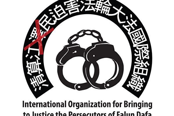 清算国际:迫害法轮功主要元凶薄熙来罪状公告