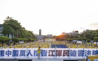 南京市700位法輪功學員控告江澤民