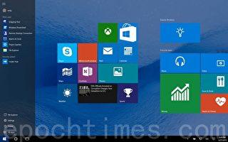 每月装机量破2亿 Windows10成长速度史上最快