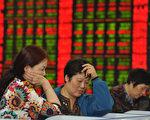 開年半月 有大陸股民損失逾百萬