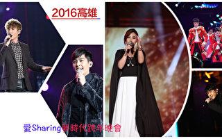 炎亞綸高雄跨年開場 16組藝人接力上陣