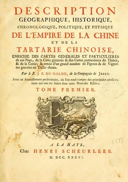 杜赫德,《大中華帝國誌》封面(公共領域)