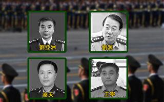四名太子黨助習近平軍隊改革