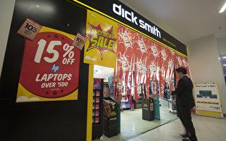 澳洲电子连锁零售商Dick Smith破产