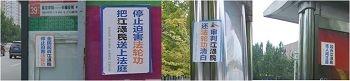 河北保定市隨處公交站訴江等內容的真相粘貼。(明慧網)