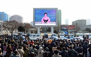 朝鲜再次核试验 习或改变对朝策略