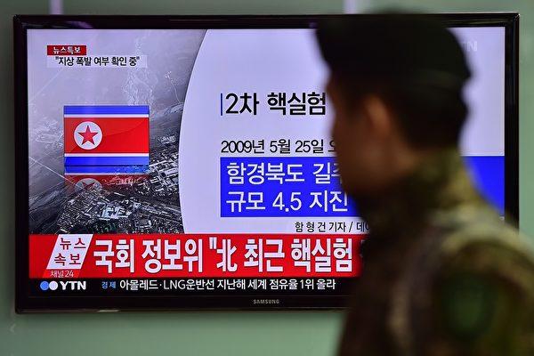 朝鲜核爆 亲习阵营陆媒强硬发声引关注