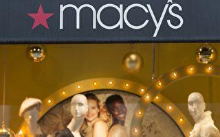 你家附近的梅西百货分店2017年要关门吗