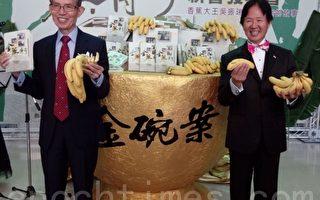 金蕉傳奇新書發表 金碗案真相始末