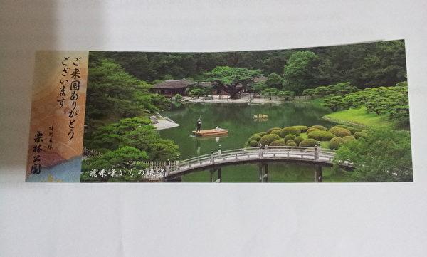 栗林公園門票(王知涵/大紀元)