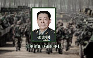陆军总部60后少将曾破徐才厚东北军兵变