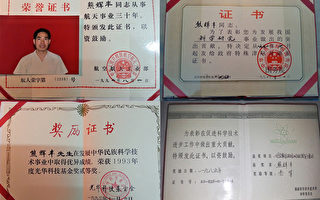 中國航天部元老級人物熊輝豐被冤判七年半