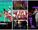 台湾《红白》盛大登场,26组艺人热情飙唱。(台视/大纪元制图)