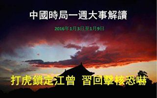 中國一週大事解讀:打虎江曾 習回擊核恐嚇