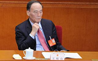 王岐山「秒殺」八個省部級高官內幕
