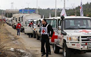 叙利亚被困城市居民吃树叶 UN援助物资抵达