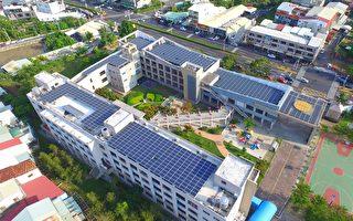 台百瓩屋顶太阳能 增委办对象范围