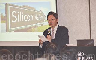 張善政參加硅谷投資座談 助臺年輕人創業