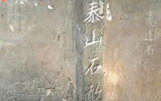 """民间传说:""""泰山石敢当""""的传说"""