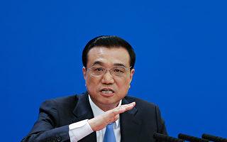 李克强谈反腐 国企金融四案被密集处理