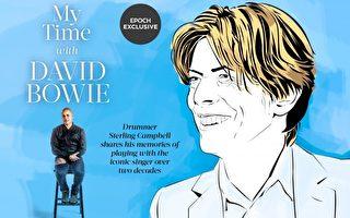 知名鼓手:我和大卫‧鲍伊在一起的日子