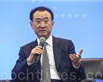 王健林全面退出海外投資 分析:沒太多路可走