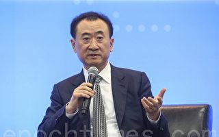 近日,大连万达集团董事长王健林在集团年会上表示,2017年万达国内资产占比93%,并承认去年万达承受了磨难。(余钢/大纪元)