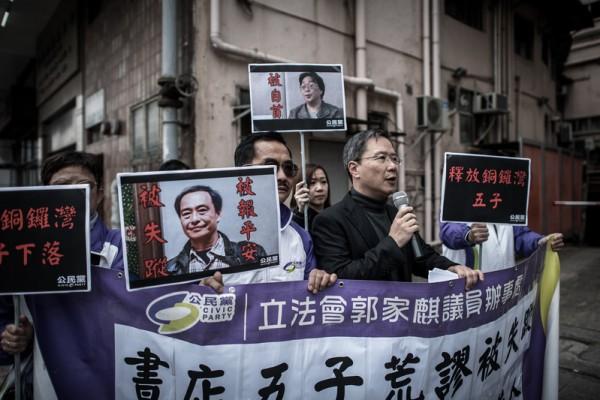 2016年1月19日,香港公民党议员表达他们对香港铜锣湾书店负责人李波在香港失踪以及该书店股东桂敏海、总经理吕波、业务经理张志平及旗下书店店长林荣基,去年10月中旬先后在泰国、深圳及香港失踪的关注。中国已证实,失踪的香港书店负责人目前在中国。(Philippe Lopez/AFP)