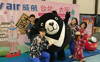 台威航桃园-大阪新航线 今热闹开航