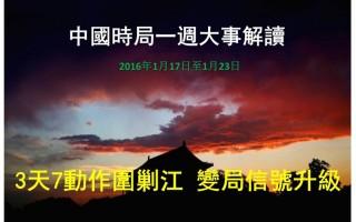 中國一週大事解讀:打江加速 變局信號升級