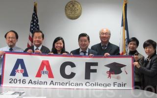亞裔學生大學博覽會 2月20日法拉盛登場