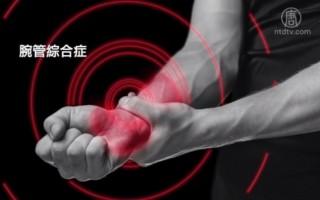 【健康1+1】探讨常见的神经肌肉问题