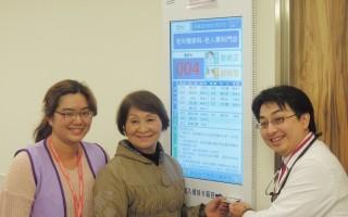 友善医疗 台大竹东分院启动智慧型叫号系统