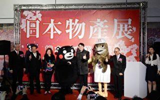 熊本熊与鹰雄相见欢    萌翻基隆促销日本物产