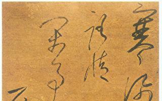 【文史】缓和中日关系的元代僧人一山一宁