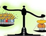 2月14日,鳳凰國際智庫發表「秦朔朋友圈」發起人,作者秦朔題為「拐點已至,一場驚心動魄的財富分化運動正在中國上演」一文。( 大紀元)