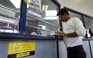 美议员提案 无证移民汇款至海外罚7%