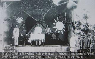 斩绝共产恶魔 1965年蒋介石发表《国父百年诞辰纪念文》