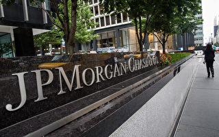 史上最大欺詐案罰單 摩根大通被罰9.2億美元